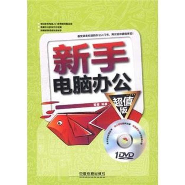商品详情 - 新手电脑办公(超值版)(附光盘) - image  0
