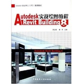 Autodesk Revit Building8实战绘图教程