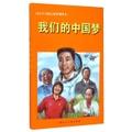 社会主义核心价值观绘本:我们的中国梦