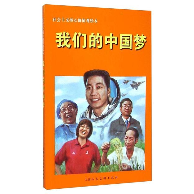商品详情 - 社会主义核心价值观绘本:我们的中国梦 - image  0