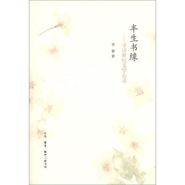 商品详情 - 半生书缘:寻访世纪文学心灵 - image  0