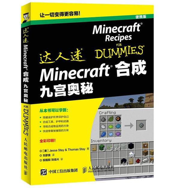 商品详情 - Minecraft合成 九宫奥秘 - image  0