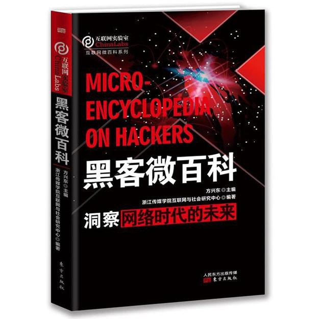 商品详情 - 黑客微百科 - image  0