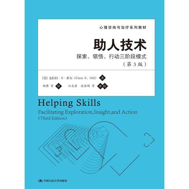 商品详情 - 心理咨询与治疗系列教材·助人技术:探索、领悟、行动三阶段模式(第3版) - image  0