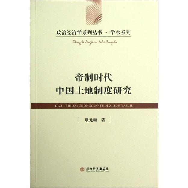 商品详情 - 帝制时代中国土地制度研究 - image  0