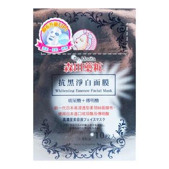 台湾森田药妆 玻尿酸+传明酸 抗黑净白面膜 10片入