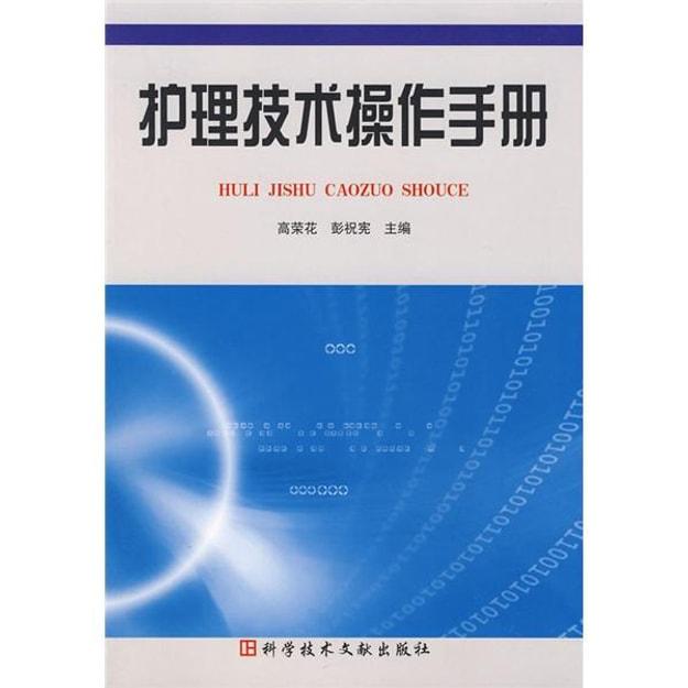 商品详情 - 护理技术操作手册 - image  0