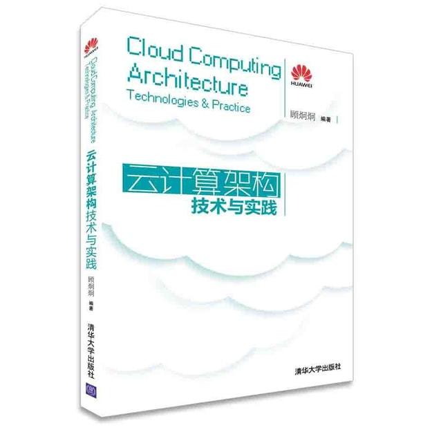 商品详情 - 云计算架构技术与实践 - image  0