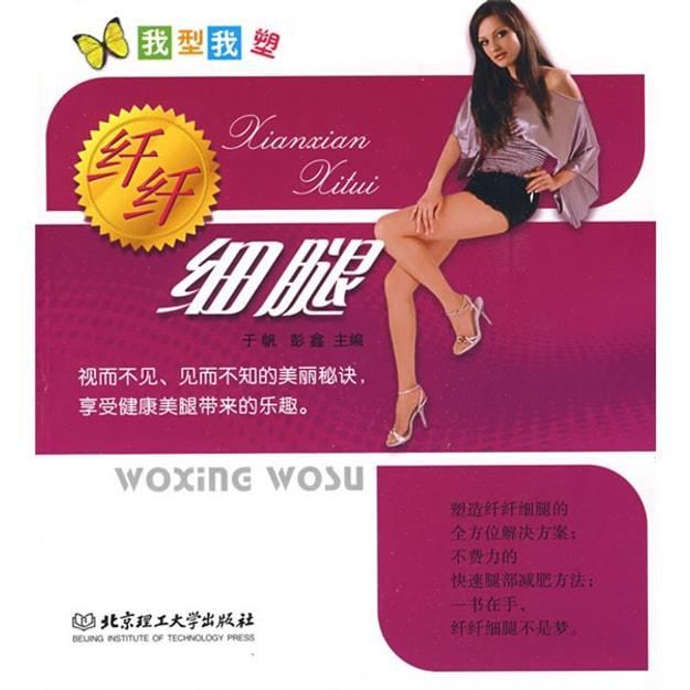 商品详情 - 我型我塑:纤纤细腿 - image  0