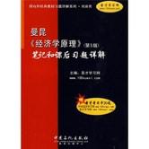 曼昆《经济学原理》(第5版)笔记和课后习题详解(附20元圣才学习卡1张)