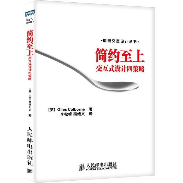 商品详情 - 简约至上 交互式设计四策略 - image  0
