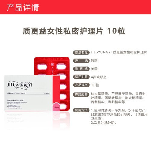 JILGYUNGYI Feminine Cleanser 10tablets Free Light Tissue 1 pack