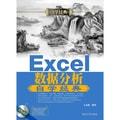 Excel数据分析自学经典/自学经典(附光盘)