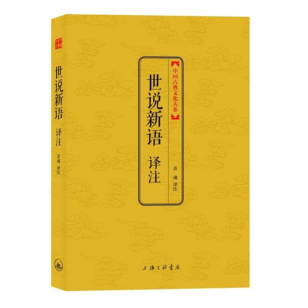 商品详情 - 中国古典文化大系:世说新语译注 - image  0