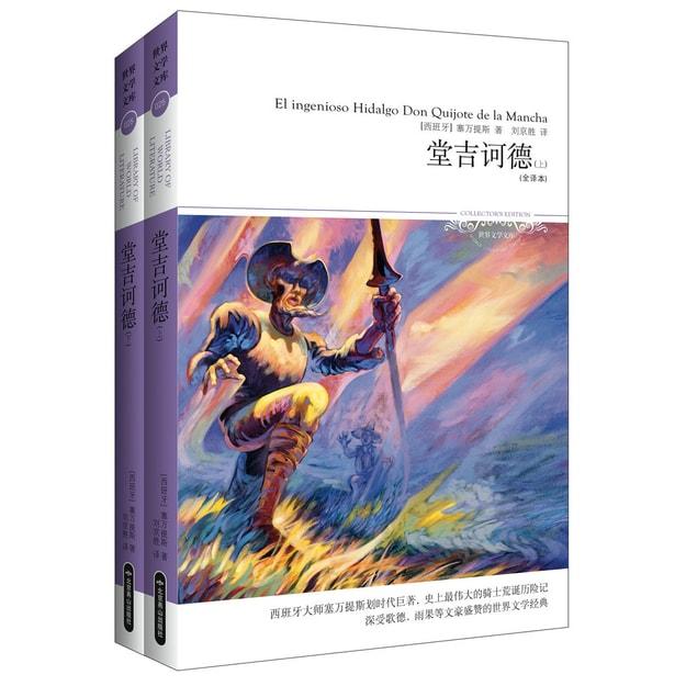 商品详情 - 堂吉诃德(套装上下册)(文学文库025) - image  0