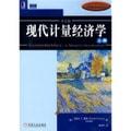 现代计量经济学(上册)(中文版)