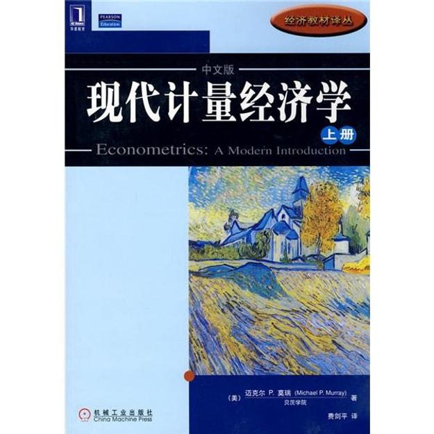 商品详情 - 现代计量经济学(上册)(中文版) - image  0