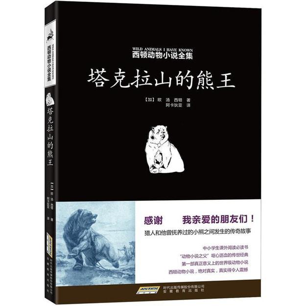 商品详情 - 西顿动物小说全集:塔克拉山的熊王 - image  0