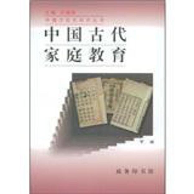 商品详情 - 中国古代家庭教育 - image  0