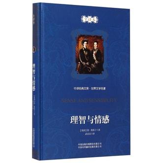 中译经典文库:理智与情感(世界文学名著)