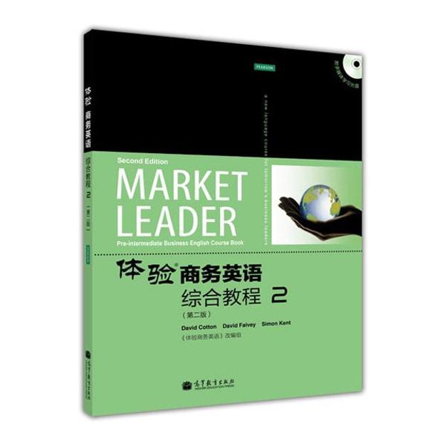 商品详情 - 体验商务英语综合教程2(第2版)(附光盘1张) - image  0