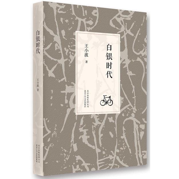 商品详情 - 王小波:白银时代(2014版) - image  0