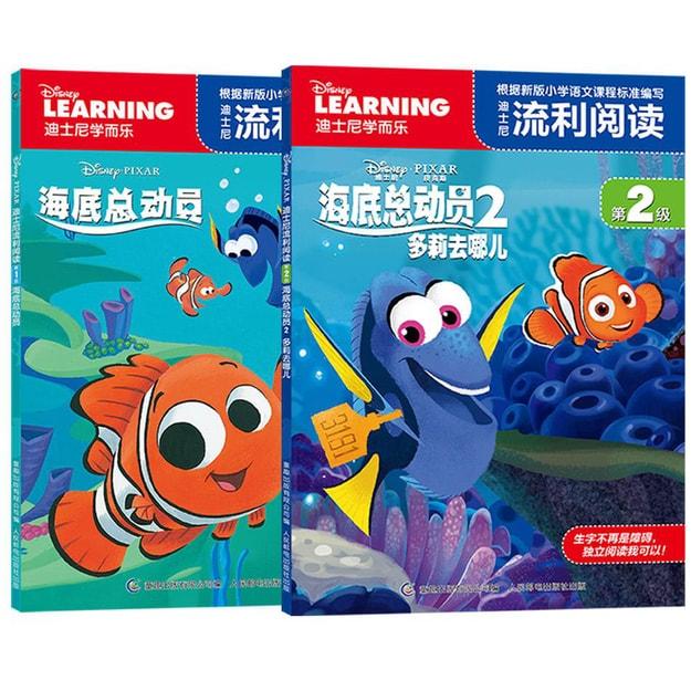 商品详情 - 迪士尼流利阅读 海底总动员1-2(套装共2册) - image  0