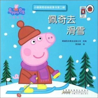佩奇去滑雪/小猪佩奇动画故事书第2辑