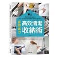 【繁體】高效清潔收納術:潔客幫親授打掃技巧,step by step照著步驟做,輕鬆打掃不費力
