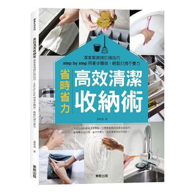 Product Detail - 【繁體】高效清潔收納術:潔客幫親授打掃技巧,step by step照著步驟做,輕鬆打掃不費力 - image 0