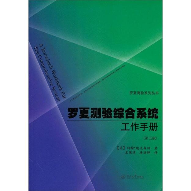 商品详情 - 罗夏测验系列丛书:罗夏测验综合系统工作手册(第五版) - image  0
