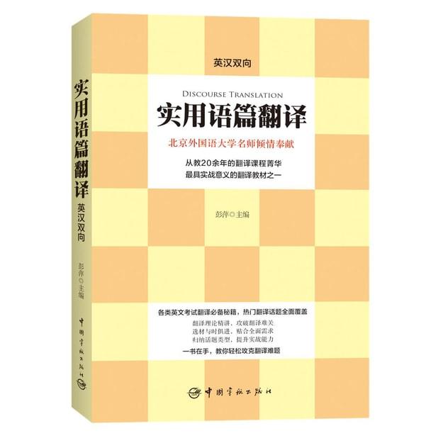 商品详情 - 实用语篇翻译(英汉双向) - image  0