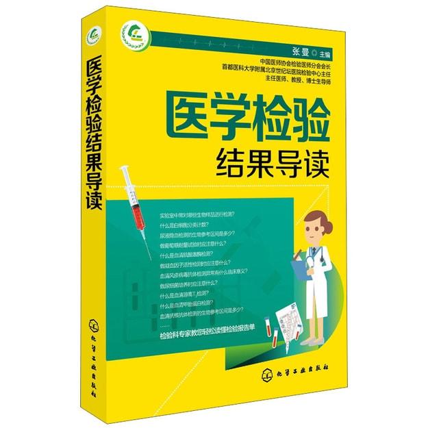 商品详情 - 医学检验结果导读 - image  0