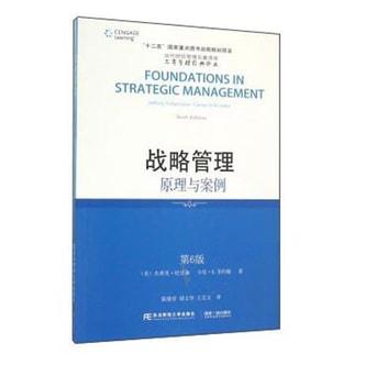 战略管理(原理与案例 第6版)