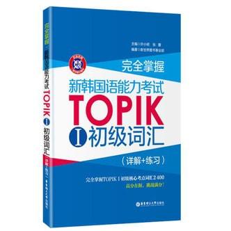 完全掌握·新韩国语能力考试TOPIK 1 初级词汇(详解+练习)(赠MP3下载)