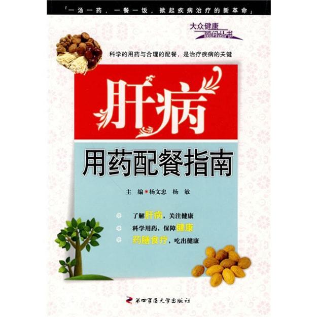 商品详情 - 肝病用药配餐指南 - image  0
