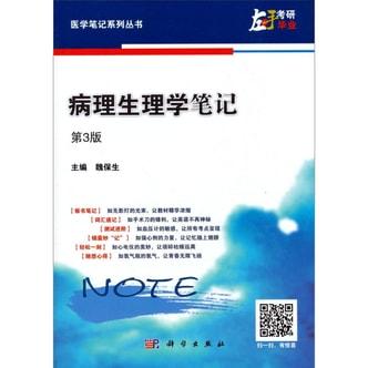 医学笔记系列丛书:病理生理学笔记