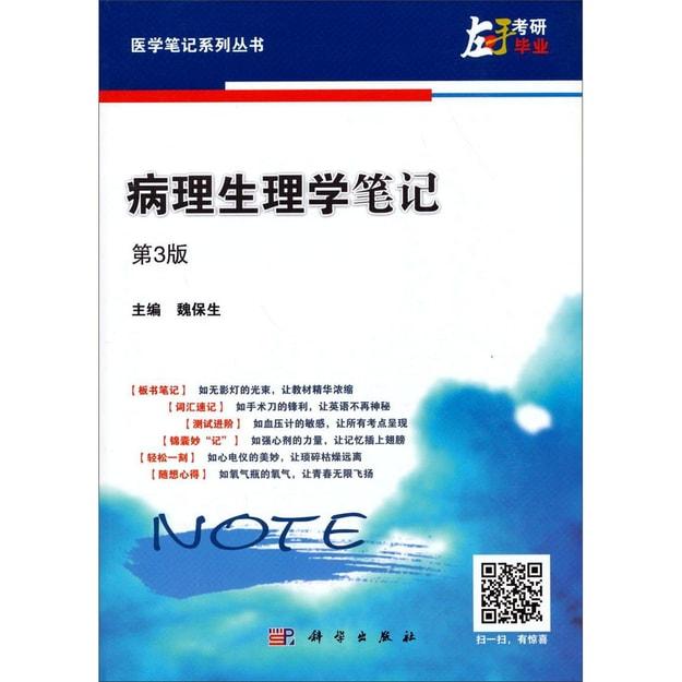 商品详情 - 医学笔记系列丛书:病理生理学笔记 - image  0
