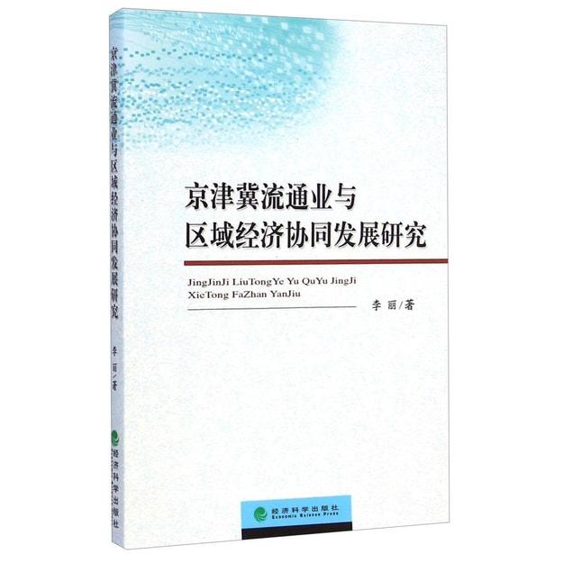商品详情 - 京津冀流通业与区域经济协同发展研究 - image  0