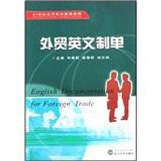 21世纪实用商务英语教程:外贸英文制单