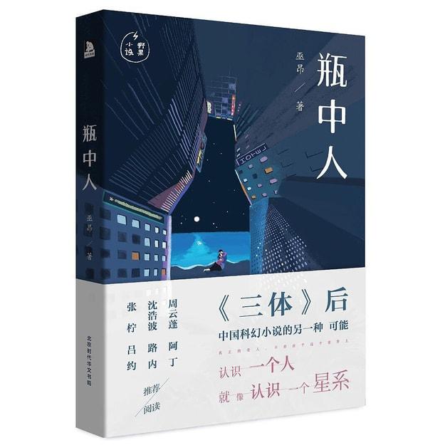 商品详情 - 瓶中人 - image  0