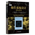计算机科学丛书:操作系统设计:Xinu方法