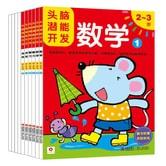 邦臣小红花·头脑潜能开发2~3岁(绘画+手工+数学+智力+迷宫)(套装共10册)