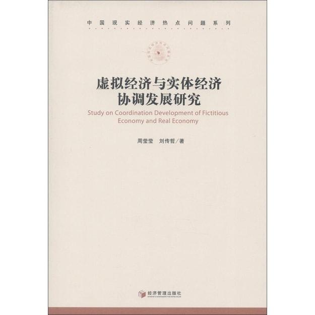 商品详情 - 中国现实经济热点问题系列:虚拟经济与实体经济协调发展研究 - image  0