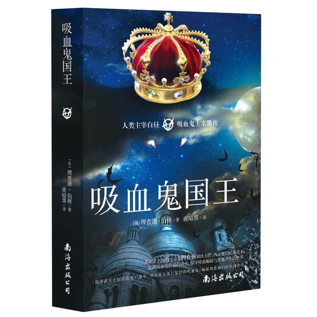 商品详情 - 吸血鬼国王 - image  0
