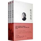 杜月笙传(套装共3册)