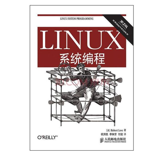 商品详情 - Linux系统编程(第2版) - image  0