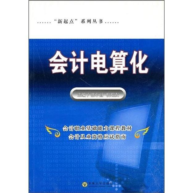"""商品详情 - """"新起点""""系列丛书:会计电算化 - image  0"""