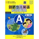 剑桥少儿英语考试全真试题:第1级A(附磁带1盒)
