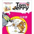 猫和老鼠系列故事书:马戏团